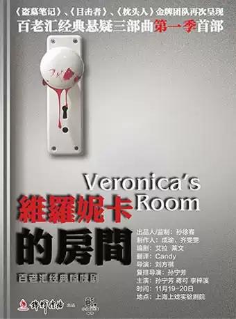 话剧《维罗妮卡的房间》上海站