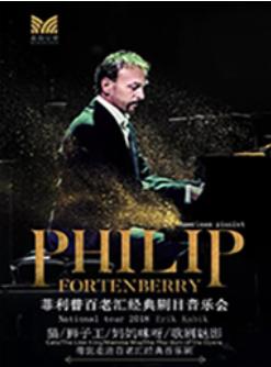 菲利普百老汇经典剧目钢琴独奏音乐会太原站
