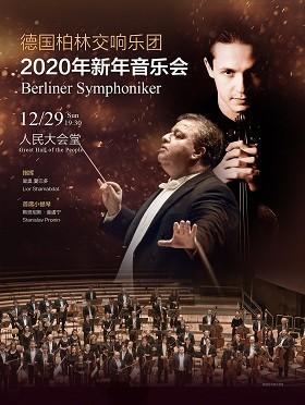 德国柏林交响乐团南京新年音乐会