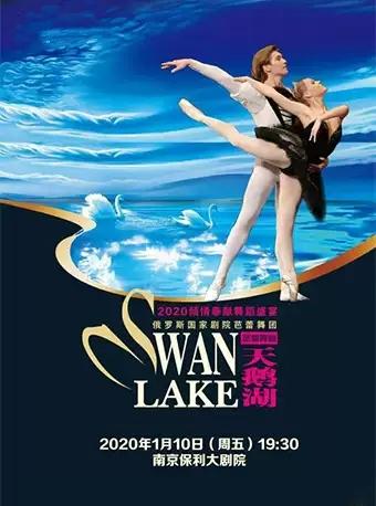 【南京】俄罗斯芭蕾舞剧院・全新多媒体芭蕾《天鹅湖》