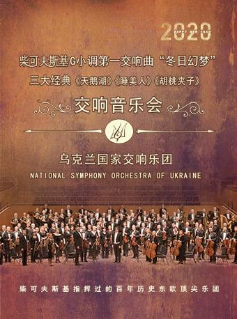乌克兰国家交响乐团新年音乐会长沙站
