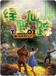 大型奇幻多媒体儿童剧《绿野仙踪》北京站