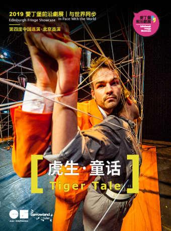 舞蹈剧场《虎生・童话》北京站
