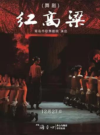 【南通】舞剧《红高粱》