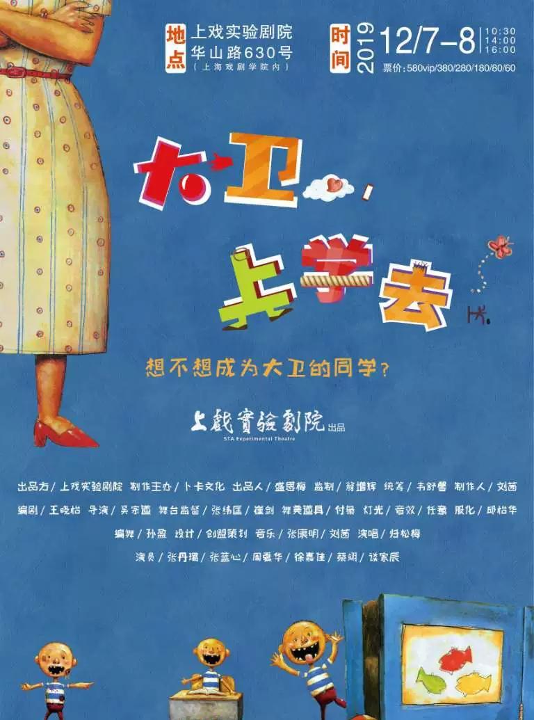 亲子剧《大卫,上学去》上海站