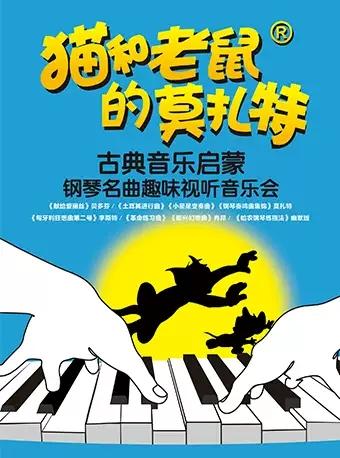 【郑州】猫和老鼠的莫扎特―古典音乐启蒙钢琴名曲趣味视听音乐会