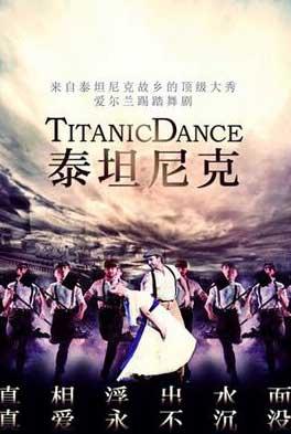 爱尔兰踢踏舞剧《泰坦尼克》上海站