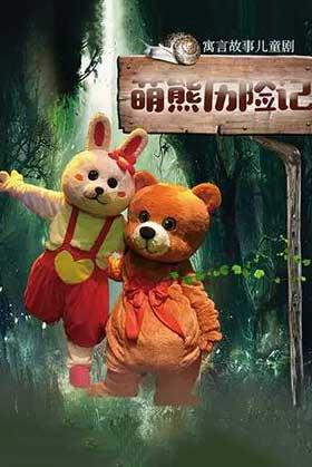 儿童剧《萌熊历险记》南京站