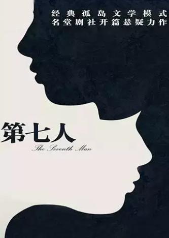 【郑州】名堂剧社悬疑话剧《第七人》