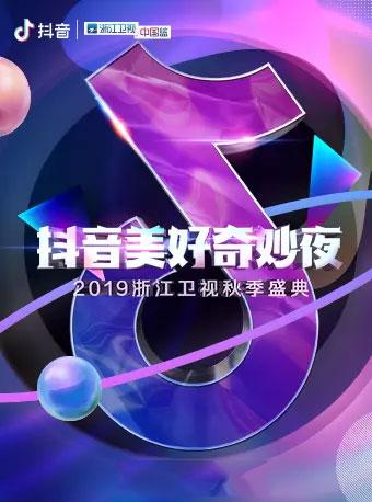 【广州】抖音美好奇妙夜 2019浙江卫视秋季盛典