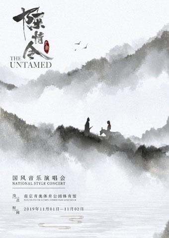 2019陈情令南京演唱会