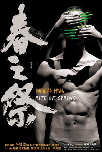 杨丽萍作品―舞蹈剧场《春之祭》珠海站