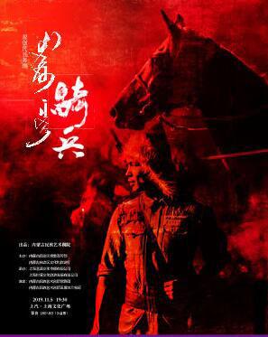 民族舞剧《骑兵》上海站