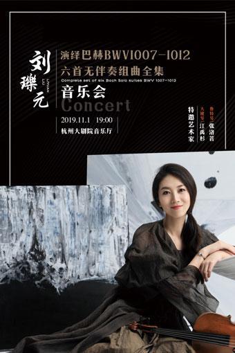 刘�|元演绎巴赫6首无伴奏组曲专场音乐会杭州站