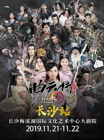 舞台剧《剑网3曲云传》长沙站