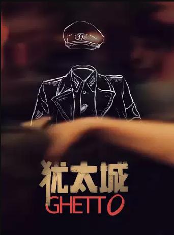 舞台剧《犹太城》北京站
