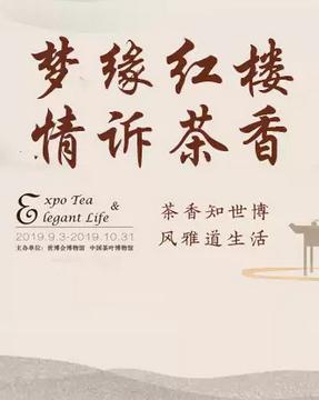 《梦缘红楼 情诉茶香》上海站