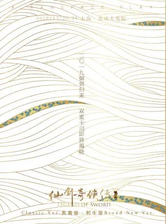 舞台剧《仙剑奇侠传4.0》上海站