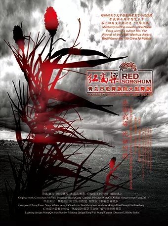 【苏州】大型原创民族舞剧《红高粱》
