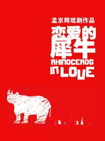 孟京辉戏剧作品《恋爱的犀牛》成都站
