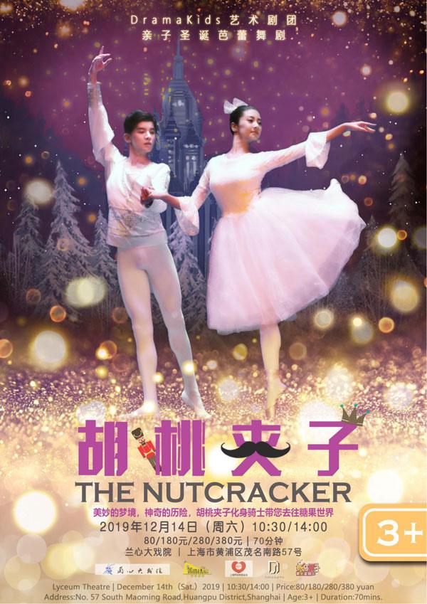 DramaKids艺术剧团・亲子芭蕾舞剧《胡桃夹子奇妙糖果屋》上海站