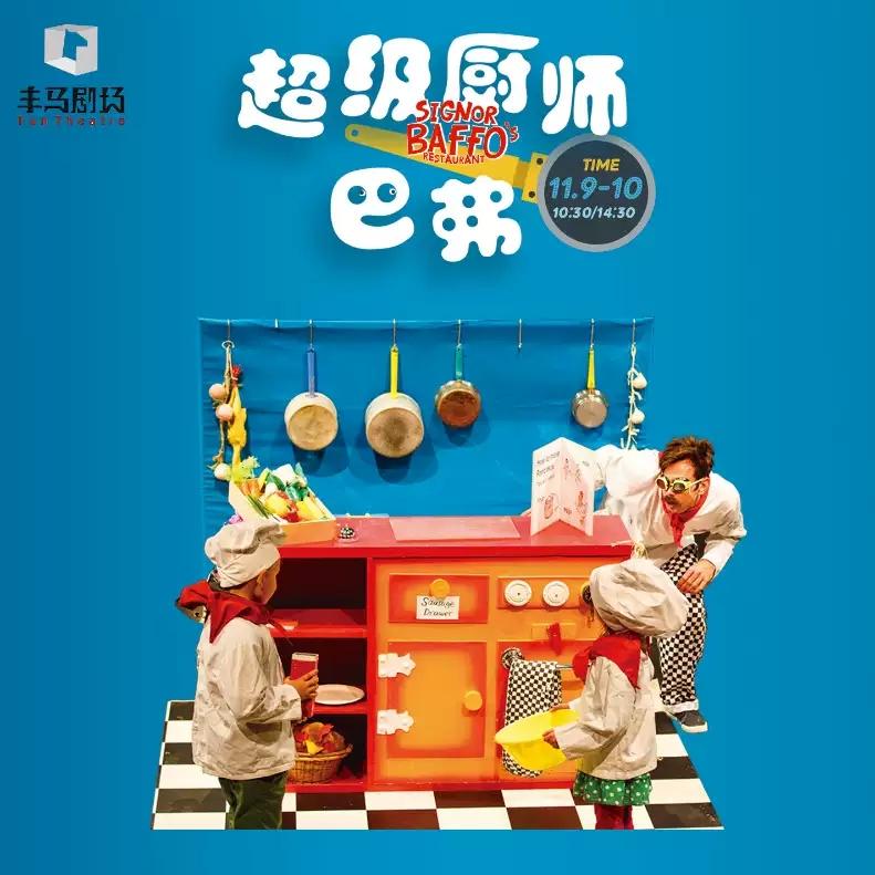 英国互动式儿童剧《超级厨师巴弗》杭州站