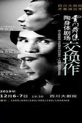 【成都】云门舞集与陶身体剧场《交换作》