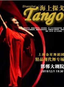【邯郸】上海金星舞蹈团精品现代舞专场《海上探戈》