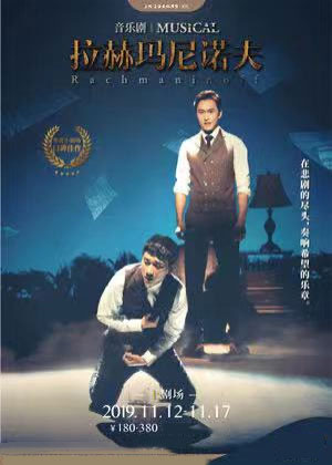 音乐剧《拉赫玛尼诺夫》上海站