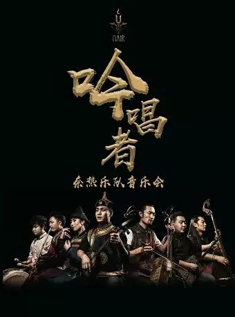奈热乐队北京演唱会