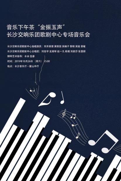 长沙交响乐团歌剧中心专场音乐会长沙站
