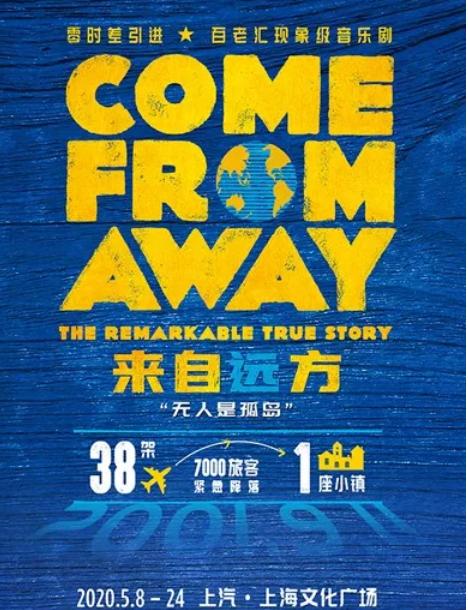 音乐剧《来自远方》上海站