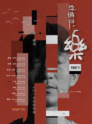 万晓利[及时行,乐]全国巡演-广州站