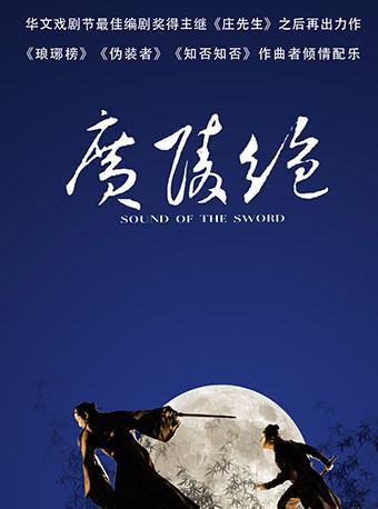 【广州】原创舞台剧《广陵绝》
