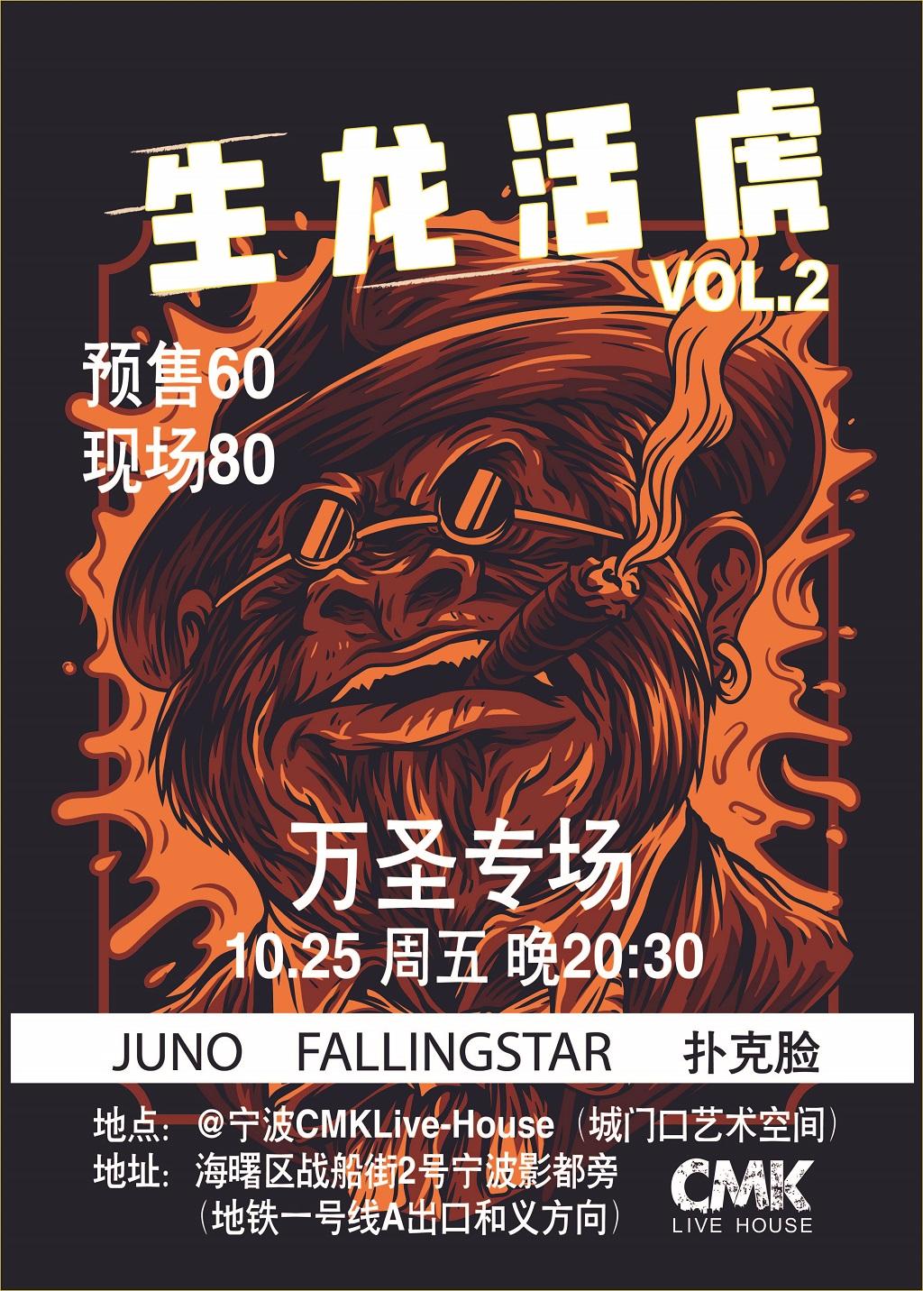 生龙活虎vol.2宁波站