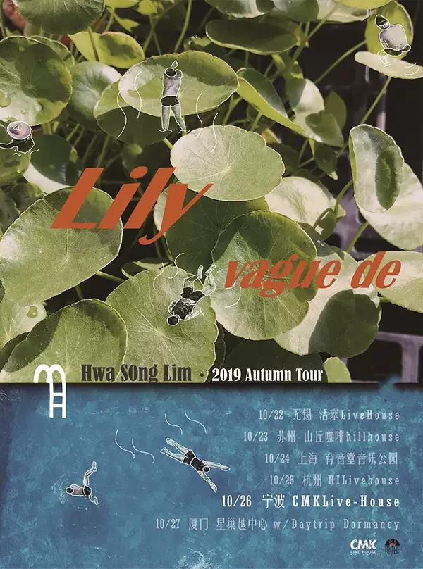 【宁波】Hwa S0ng Lim 2019巡演