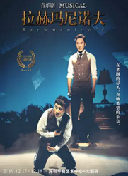 Mailive音乐剧《拉赫玛尼诺夫》中文版-深圳站