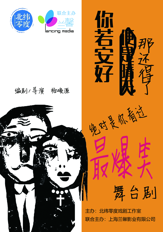 重喜剧《你若安好,那还得了》上海站