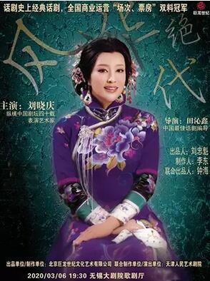 【无锡】刘晓庆主演 话剧《风华绝代》