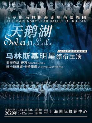 俄罗斯马林斯基明星芭蕾舞团《天鹅湖》上海站