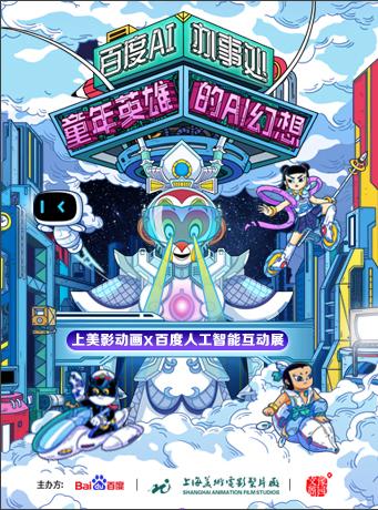 【上海】童年英雄的AI幻想:上美影动画X百度人工智能互动展