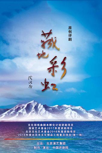 评剧《藏地彩虹》北京站