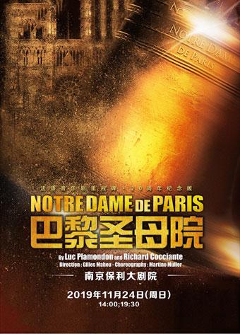 音乐剧《巴黎圣母院》南京站
