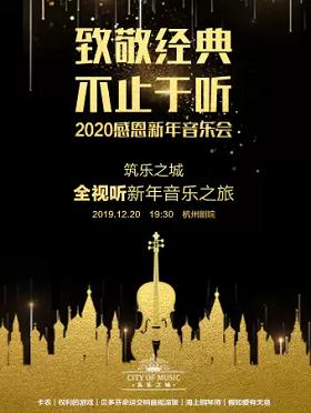 筑乐之城杭州新年音乐会