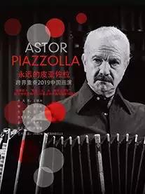 """【太原】《""""永远的皮亚佐拉""""-跨界重奏中国巡演》"""
