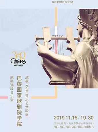 巴黎国家歌剧院学院歌剧选段音乐会南京站