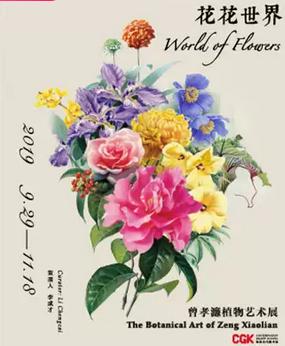 【昆明】《花花世界――曾孝濂植物艺术展》