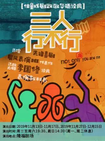 【北京】【2019仙童版】原创编导李国修 台湾先锋喜剧《三人行不行》