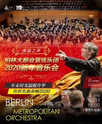 【重庆】柏林大都会管弦乐团2020新年音乐会