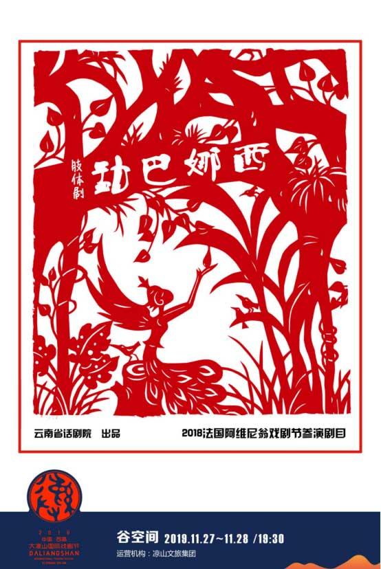 【中国西昌・大凉山国际戏剧节】肢体剧《勐巴娜西》凉山站